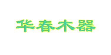 宁津县华春木器厂