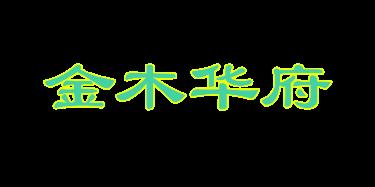 东莞瑞升家具制造有限公司