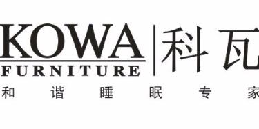 江阴科瓦家具有限公司