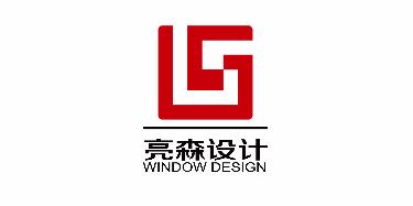 深圳市亮森家具设计有限公司