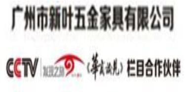 广州市新叶五金家具有限公司
