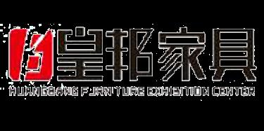 湖南省皇邦家居有限公司