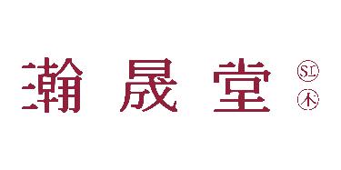 深圳市瀚晟堂红木家具有限公司