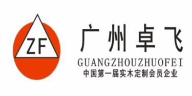 广州卓飞家居用品有限公司
