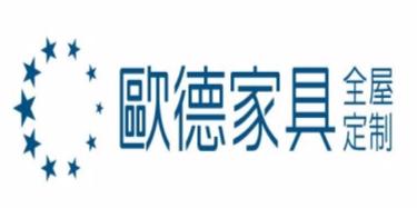 深圳歐德家具有限公司