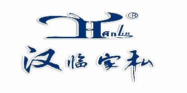 临汾市尧都区汉临家具有限公司