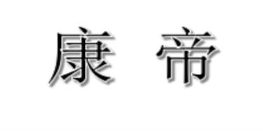 郑州康帝家具有限公司