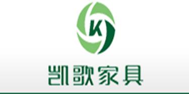 浙江凯歌家具有限公司
