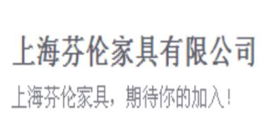 上海芬伦家具有限公司