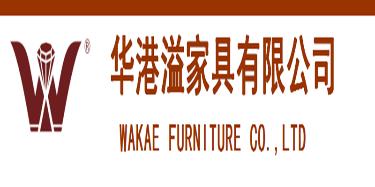 东莞市华港溢家具有限公司