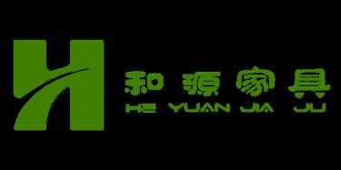 东莞市和源家具有限公司