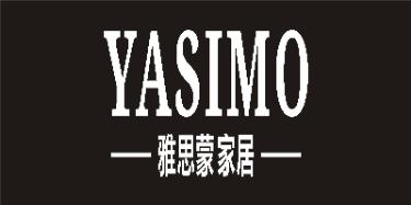 深圳市雅思蒙家具有限公司