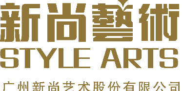 广州新尚艺术股份有限公司
