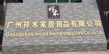 广州祥木家居用品有限公司