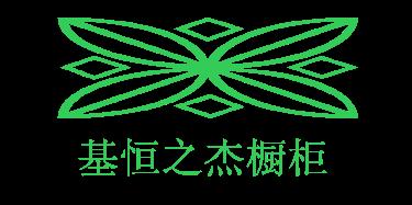 广州市番禺区石基恒之杰橱柜加工厂