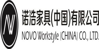 诺浩家具(中国)有限公司