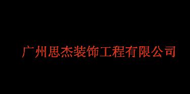 广州思杰装饰工程有限公司