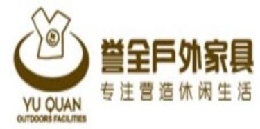 广州市誉全户外家具有限公司