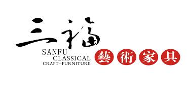 福建省三福古典家具有限公司