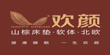 上海欢颜家具有限公司