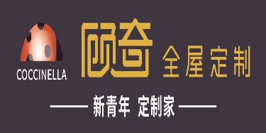 绍兴市顾奇家居有限公司
