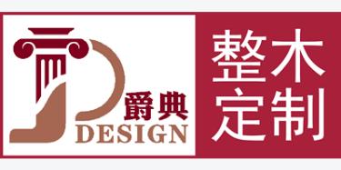 杭州爵典木业有限公司