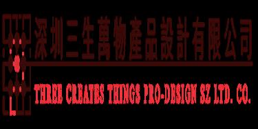 深圳三生万物产品设计有限公司