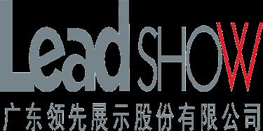 廣東領先展示股份有限公司