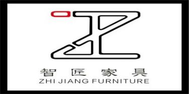 东莞市智匠家具有限公司