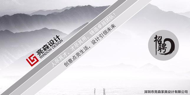 深圳亮森家具设计