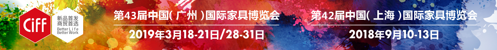 上海家博会2018