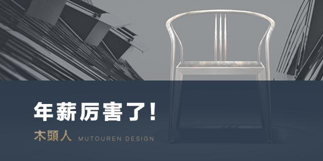 木頭人家具設計