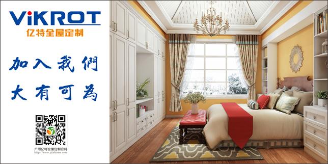 广州亿特家具