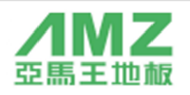 亚马逊(广州)木业有限公司