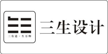 深圳三生家具设计有限公司