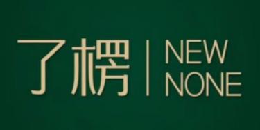广州市楹浦实业有限公司