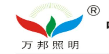 深圳市万邦照明有限公司