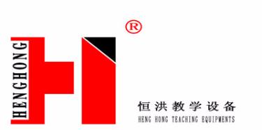 重庆市恒洪教学设备有限公司