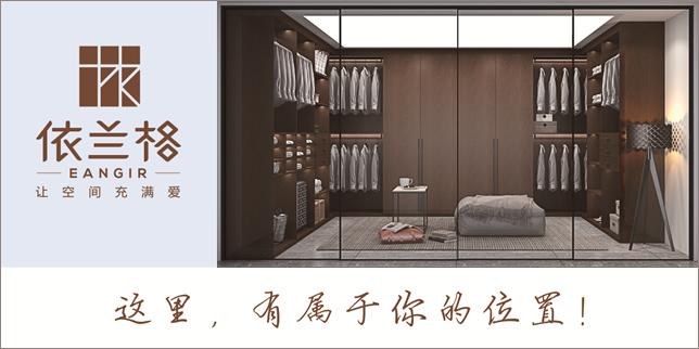 深圳市依蘭格家居