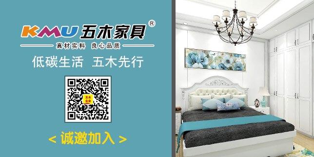 北京五木家具