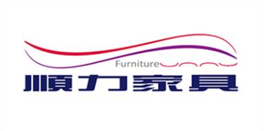 芜湖顺力家具有限责任公司