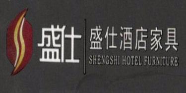 佛山市南海盛仕酒店家具用品有限公司