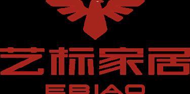 深圳市艺标家具有限公司