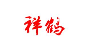山東祥鶴家具有限公司