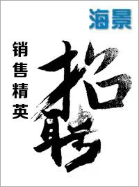 鹤山市海景家具有限公司