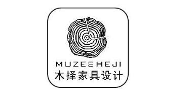 深圳市木择家具设计有限公司