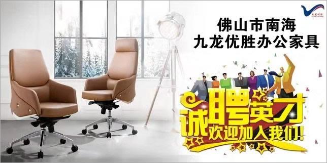 九龙优胜办公家具