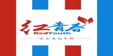东莞市红青春家居用品有限公司