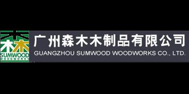 广州森木木制品有限公司