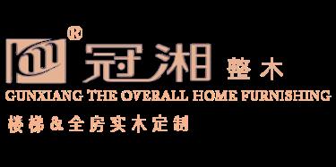湖南冠湘木業有限公司